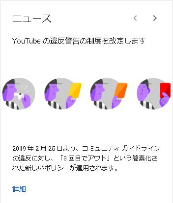 Youtube3回警告でアウト!!!(2019年2月25日から)