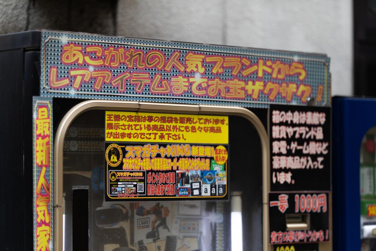 高級品や人気ブランド品が出てくるガチャ自販売機のフリー画像(写真)