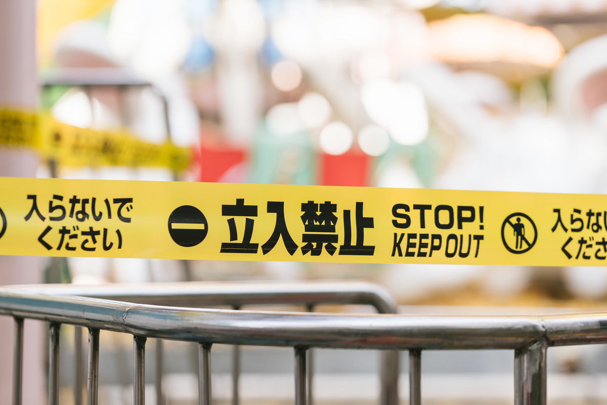 立入禁止-STOP!KEEP OUTのフリー画像(写真)