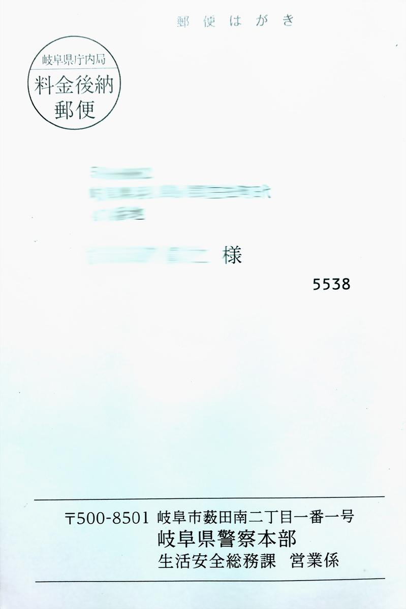 f:id:wing7kanzuki:20190805155249j:plain