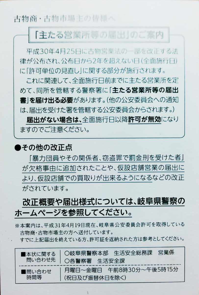 f:id:wing7kanzuki:20190805155322j:plain