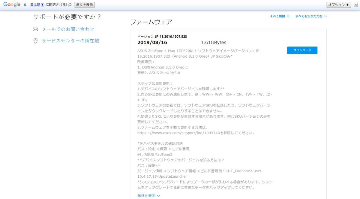 Zenfone 4 Max(ZC520KL)をAndroid 8.1にバージョンアップ!