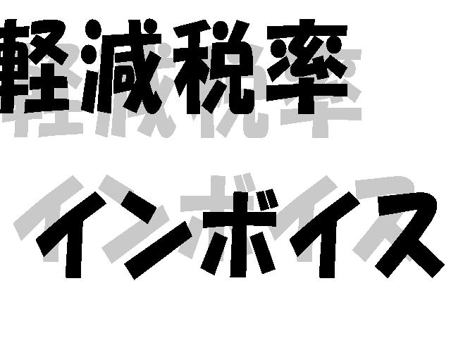 軽減税率、インボイス(文字)