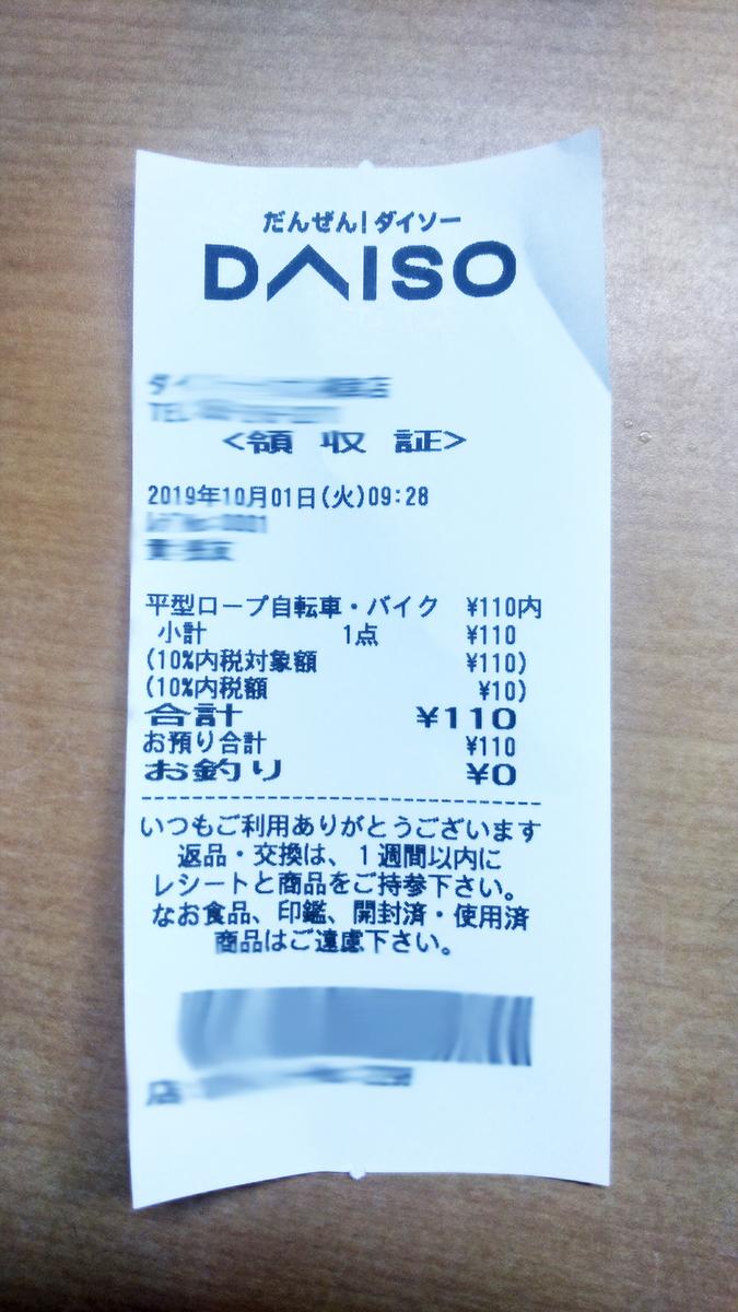 100円ショップレシート