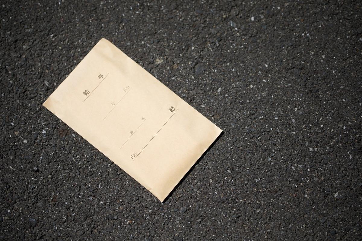 給与袋トラップのフリー画像(写真)