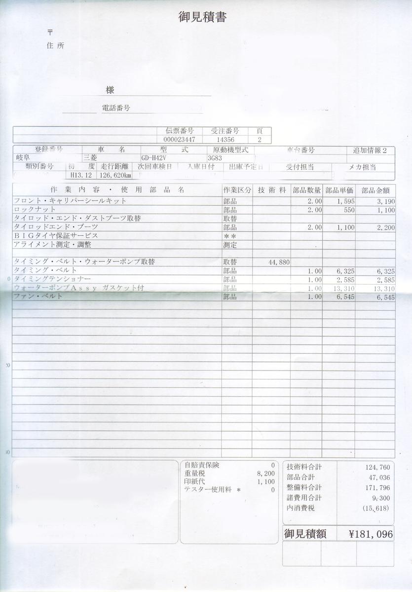 とある車検時整備の見積書
