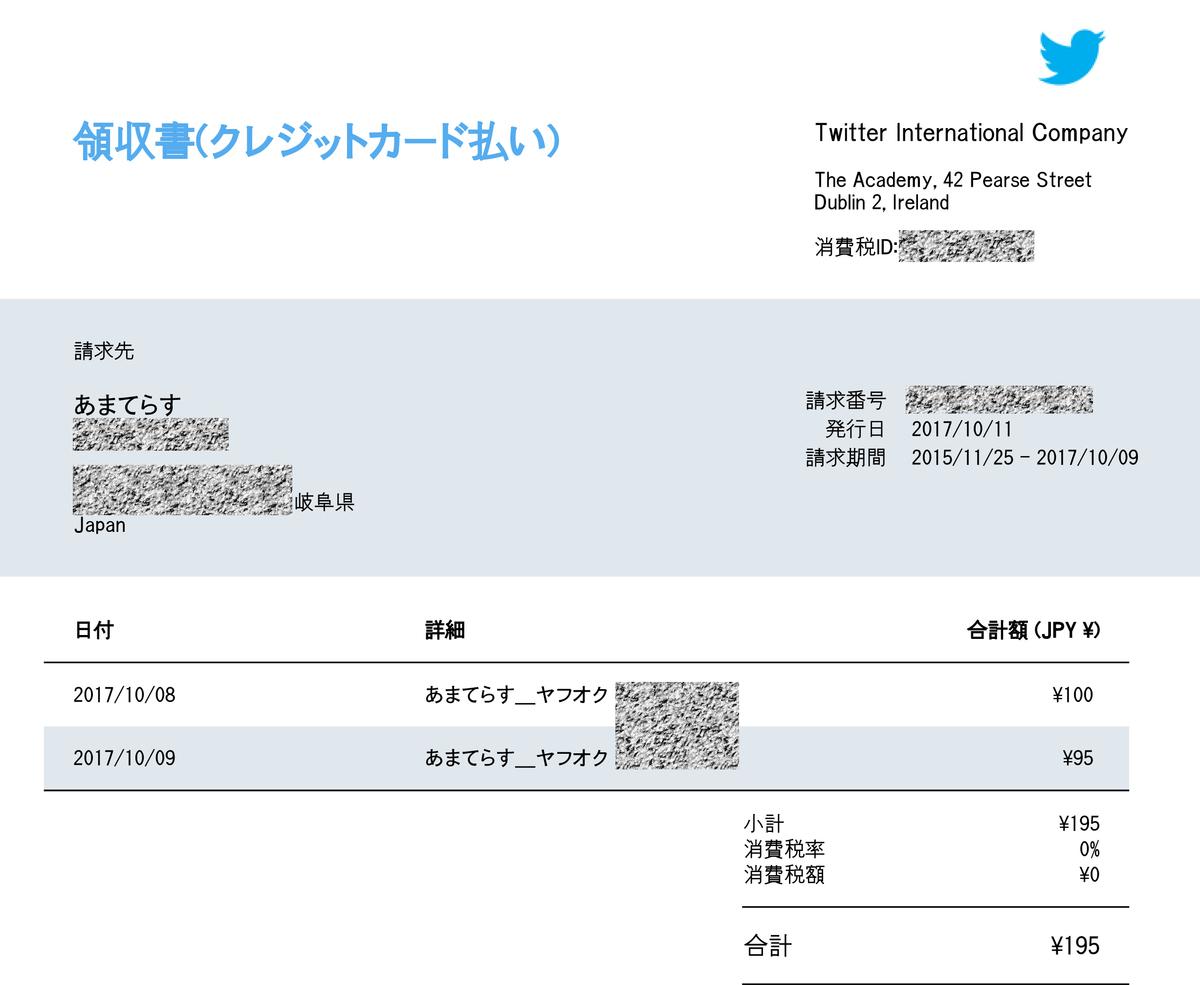 20171012_invoice_800000002822550.jpg