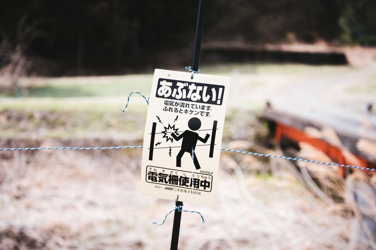 電気柵使用中の警告看板のフリー画像(写真)