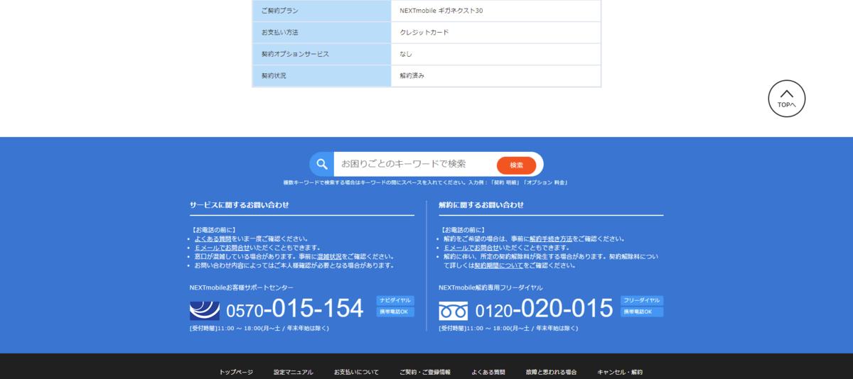 f:id:wing7kanzuki:20200529131857p:plain