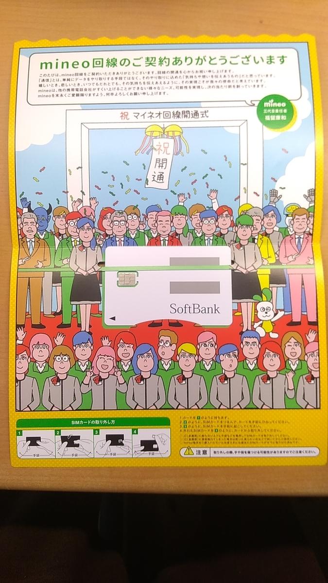 f:id:wing7kanzuki:20200630195940j:plain