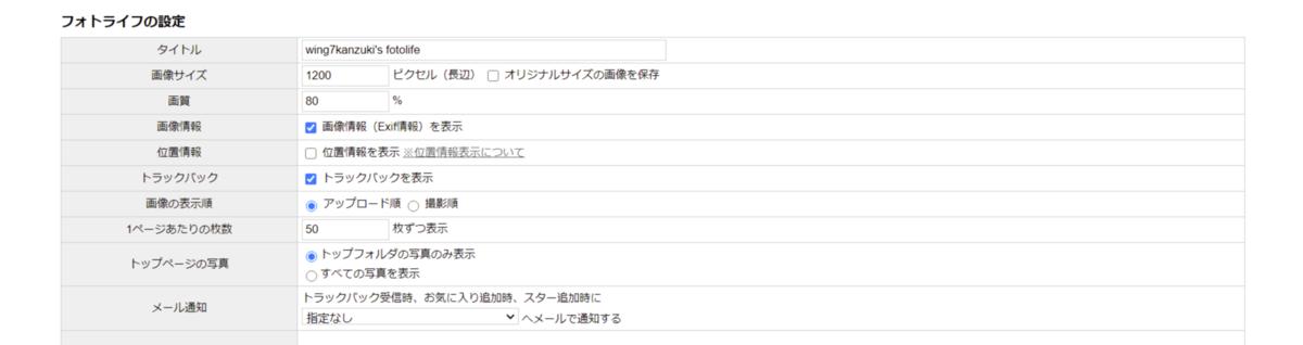 f:id:wing7kanzuki:20200721180303p:plain