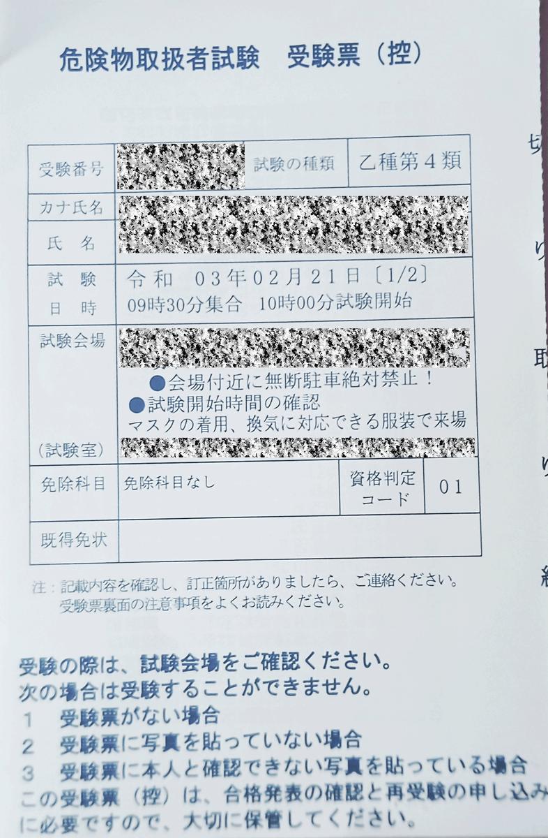 危険物取扱者(乙種第4類)受験票控え