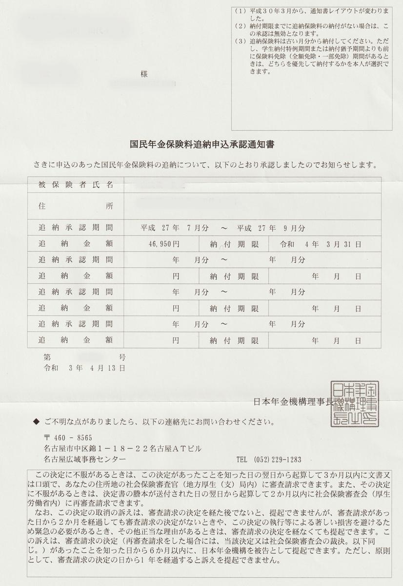 f:id:wing7kanzuki:20210416201826p:plain