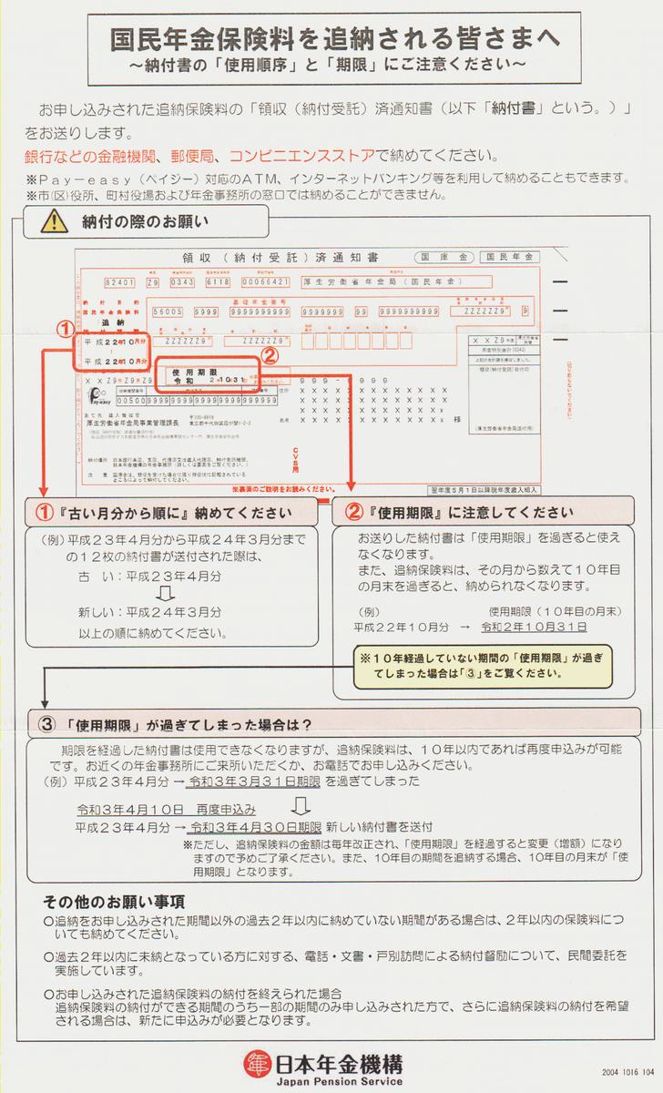 f:id:wing7kanzuki:20210416201840p:plain