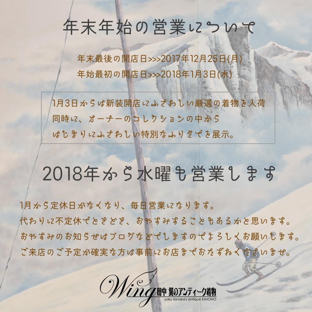 f:id:wing_kimoo:20171216185731j:plain