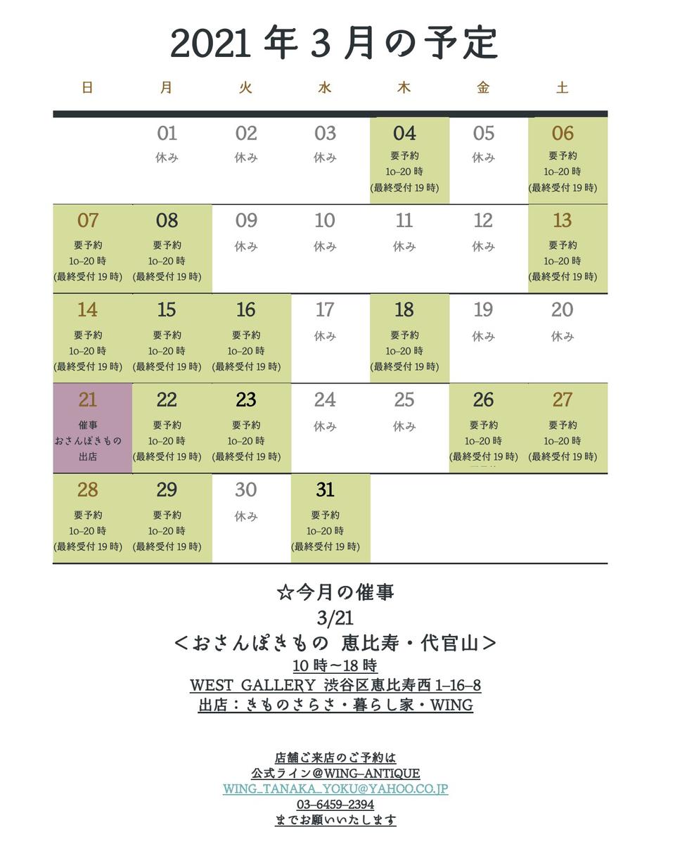 f:id:wing_kimoo:20210304134539j:plain