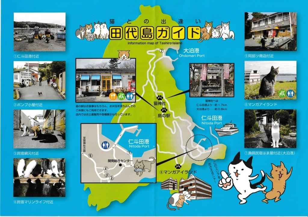田代島の案内図