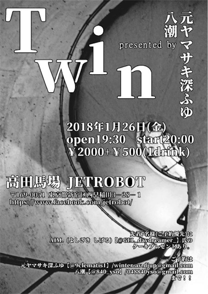 f:id:winter-av-djup:20180125213021j:image