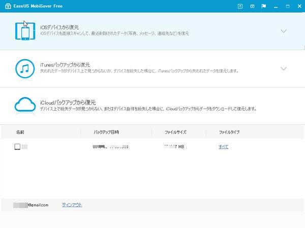 iPhoneデータ復元フリーソフト