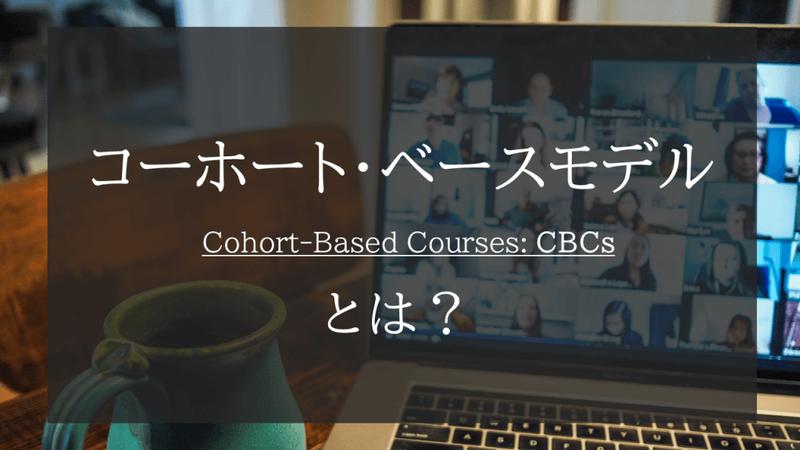 コーホート・ベースモデル(Cohort-Based Courses: CBCs)とは?【人材育成担当者向け】
