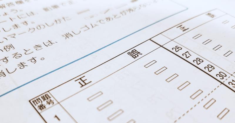 紙の試験の画像。正誤をチェックボックスに記入するタイプの紙試験