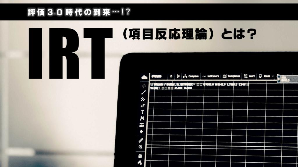 IRT項目反応理論とは?と表示されたバナー画像