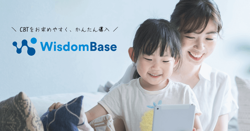 CBTをお求めやすく、かんたん導入WisdomBase(ウィズダムベース)という文字が表示されたバナー画像。親子がタブレット端末を眺めている。