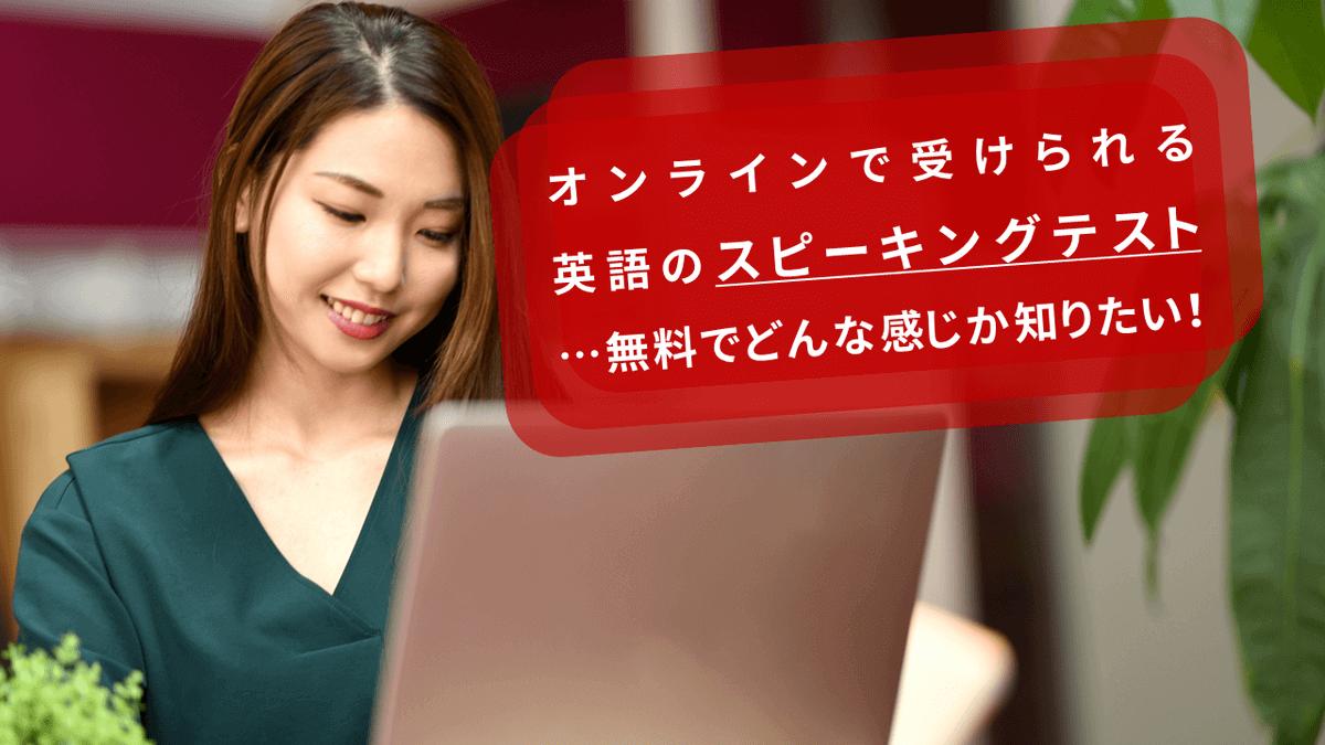 オンラインで受けられる英語のスピーキングテストと表示されたバナー画像。女性がパソコンに向かって英語のCBTを受験している。