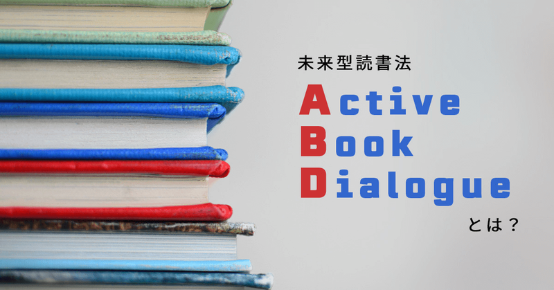 【人事担当者必見!】ABD(Active Book Dialogue)とは?【未来読書法を新人研修に活用】