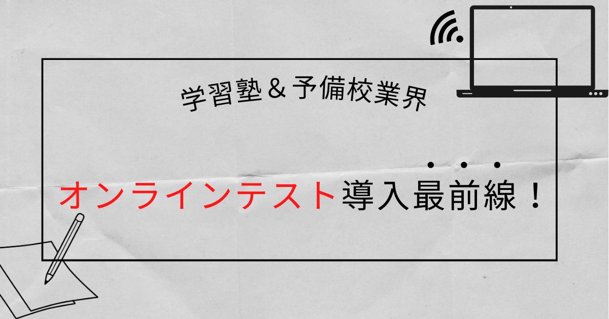 学習塾・予備校業界のオンラインテスト導入最前線【最新調査】のバナー画像