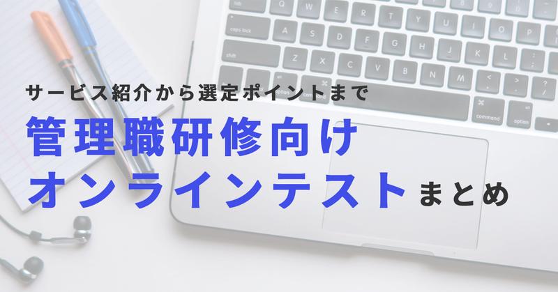 管理職研修向けオンラインテストサービス