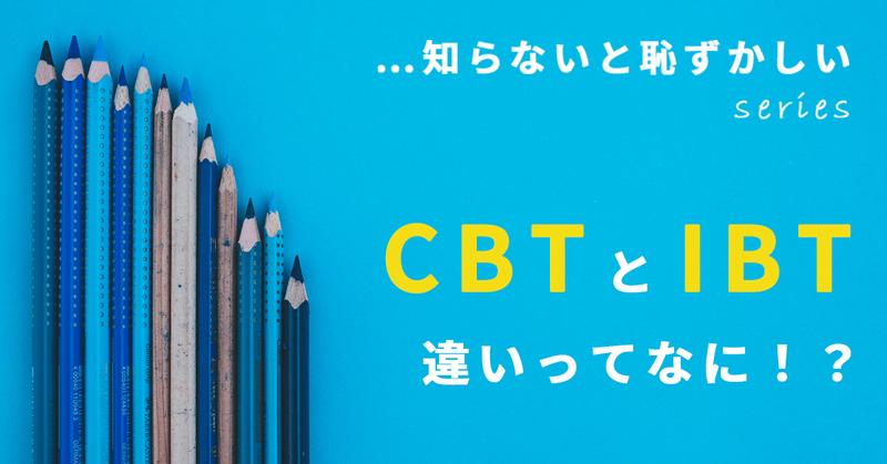 CBTとIBTの違いとは?