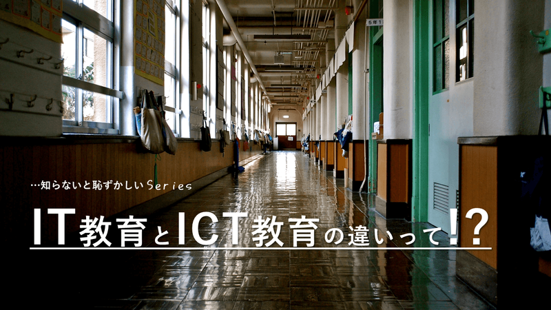 IT教育とICT教育の違い