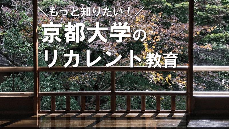京都大学のリカレント教育