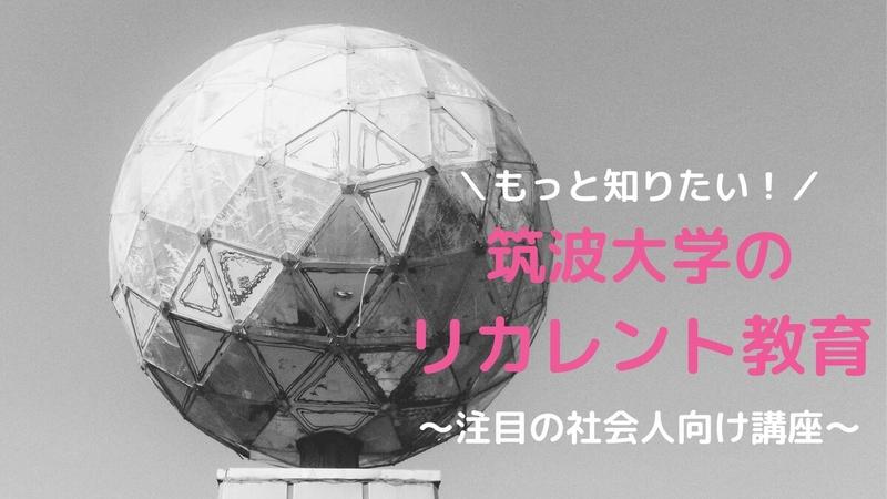 筑波大学のリカレント教育
