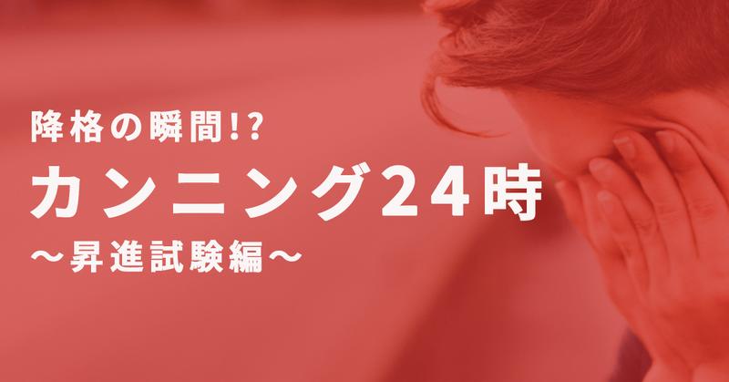 カンニング24時昇進試験編