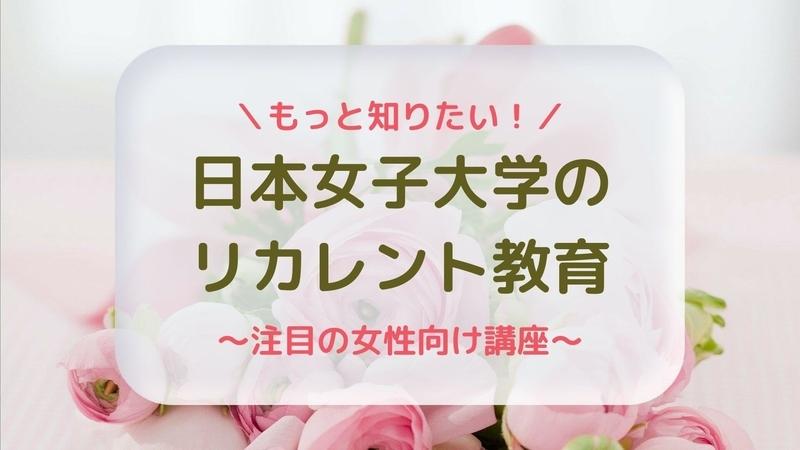 日本女子大学のリカレント教育