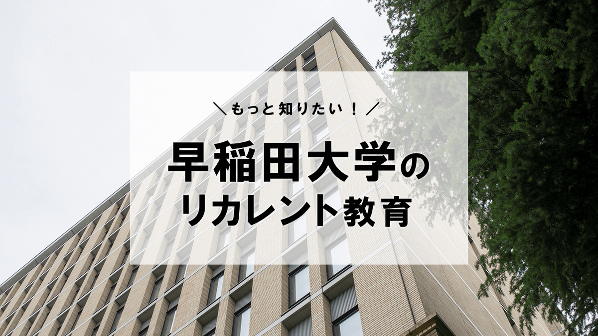 早稲田大学のリカレント教育