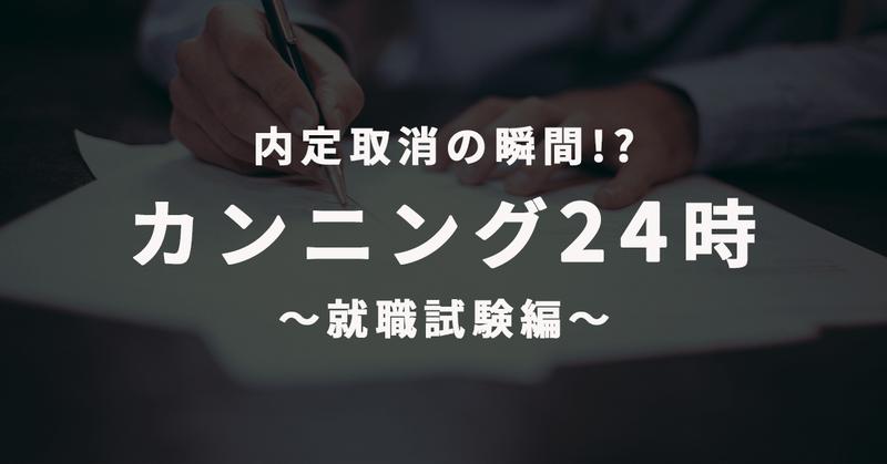 カンニング24時就職試験編