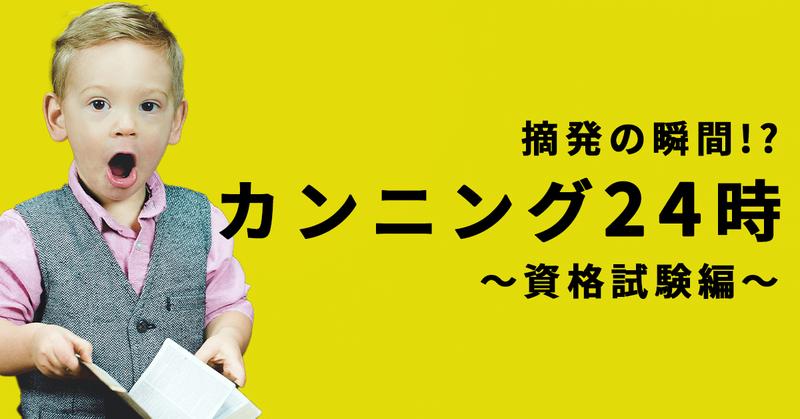 カンニング24時資格試験編