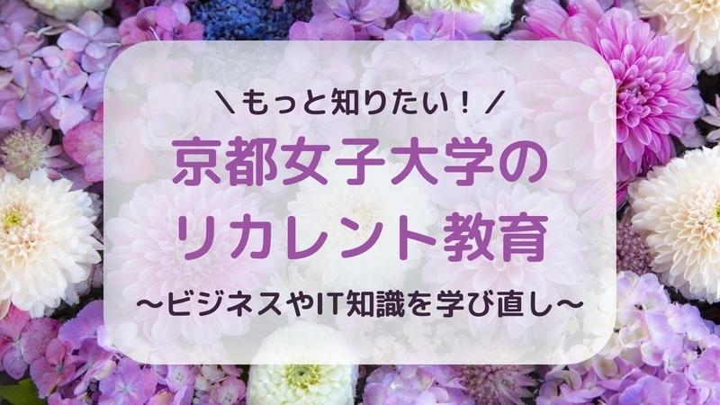 京都女子大学のリカレント教育