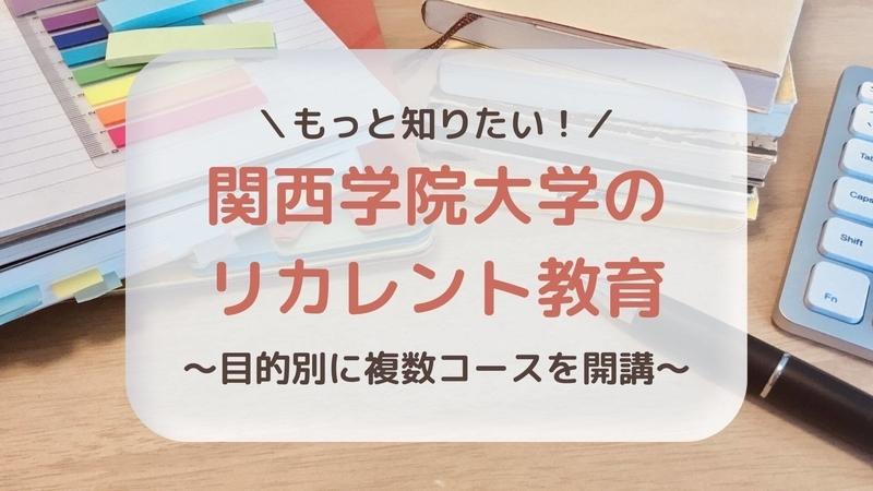 関西学院大学のリカレント教育