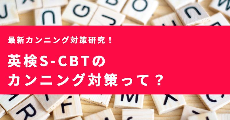 英検S-CBTのカンニング対策