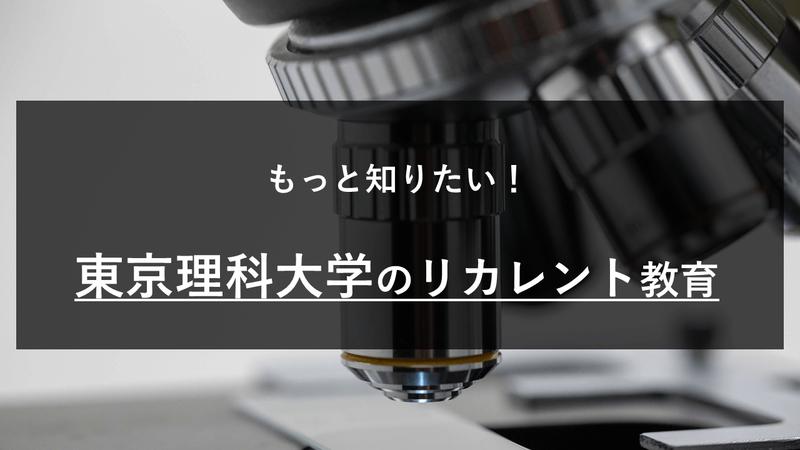東京理科大学のリカレント教育