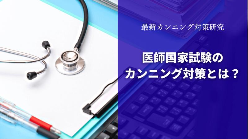 医師国家試験のカンニング対策