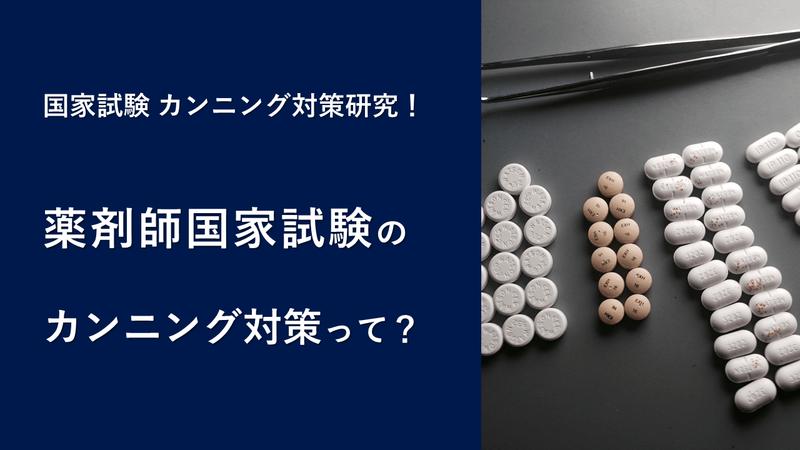 薬剤師国家試験のカンニング対策