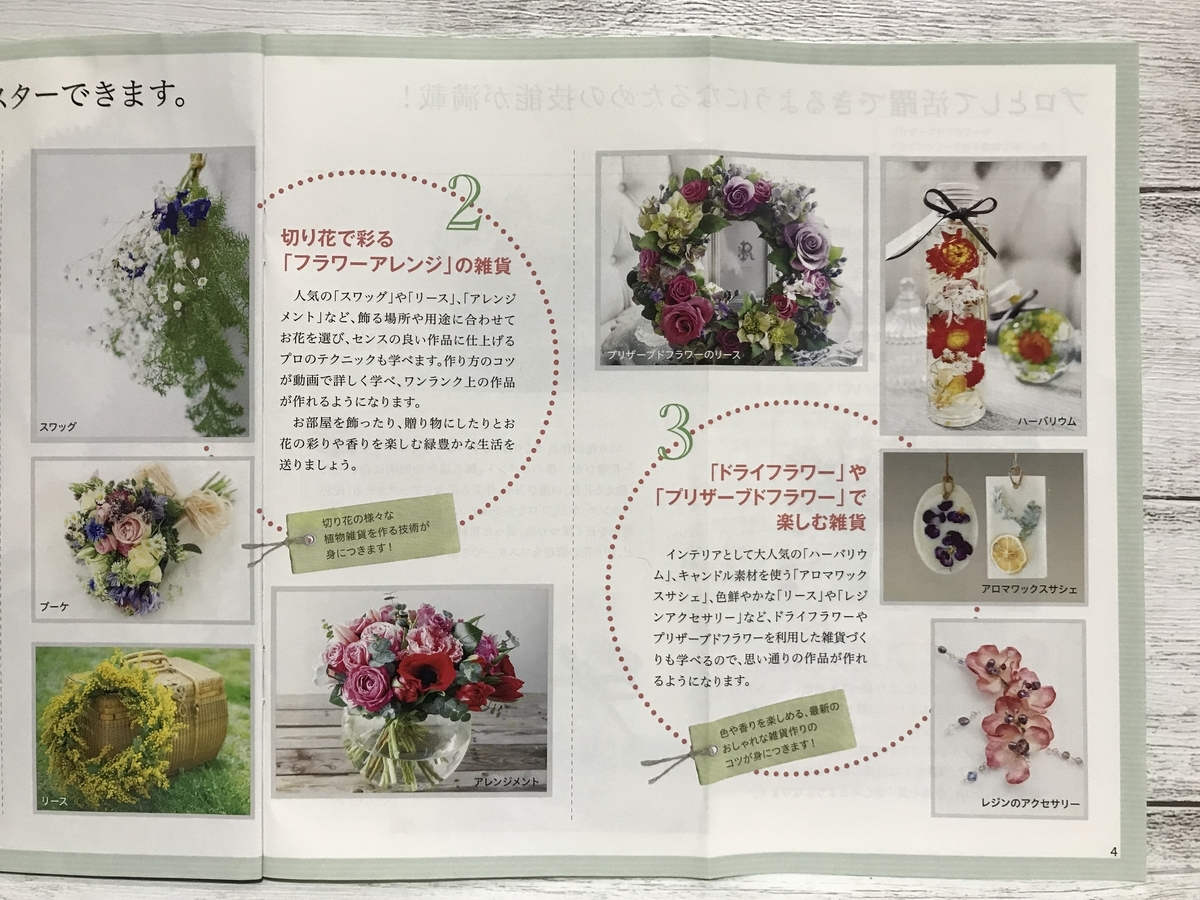 【通信講座】植物雑貨クリエイター養成講座