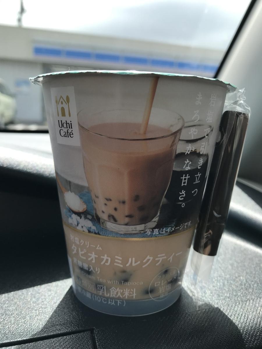 ローソン UchiCafe タピオカミルクティー