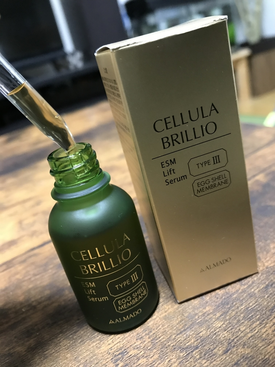 チェルラーブリリオ美容液の中身