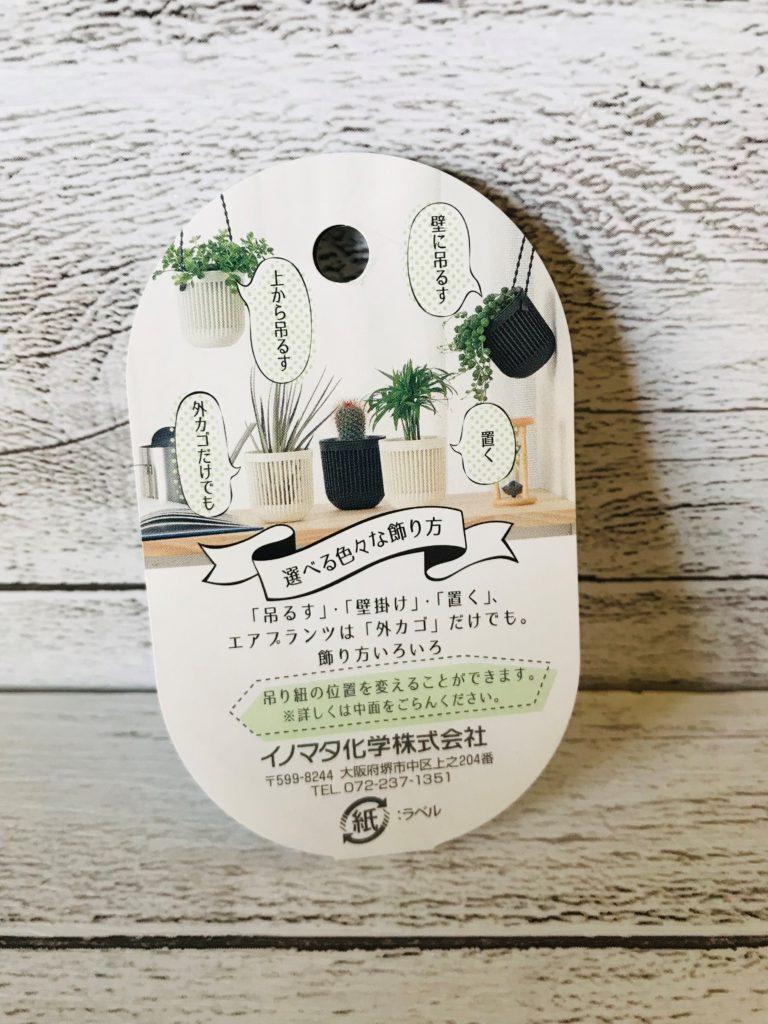 ダイソーの吊り鉢ミニの飾り方